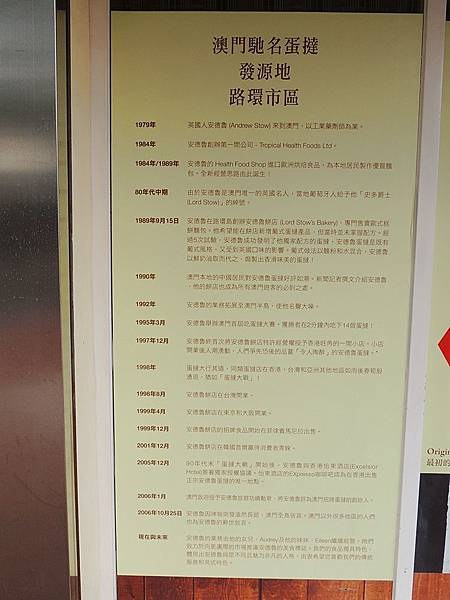 安德魯餅店2.JPG