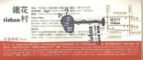 鐵花村票2.jpg