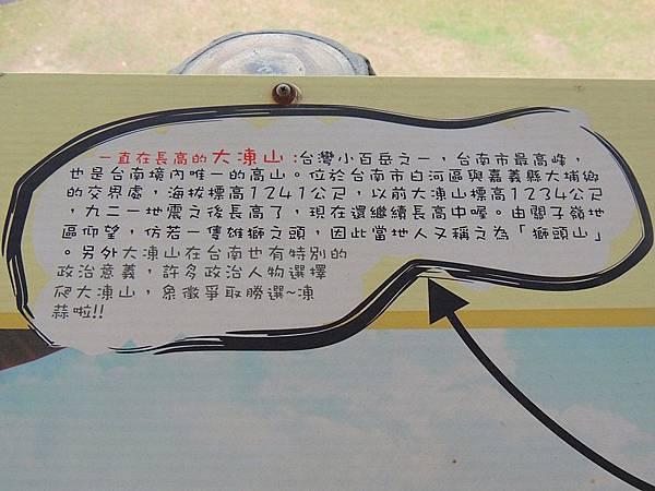 大凍山介紹.JPG