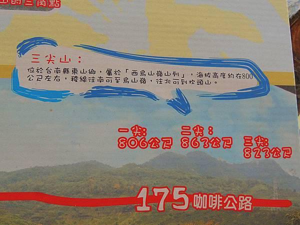 山尖山介紹.JPG
