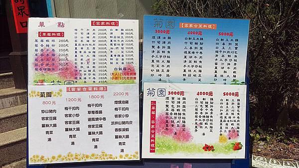 草莓餐menu.jpg