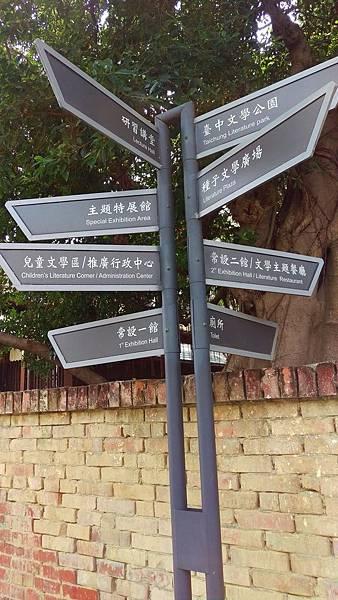 台中文學館_指示標.jpg