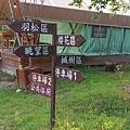 那一村_露營區路標.jpg