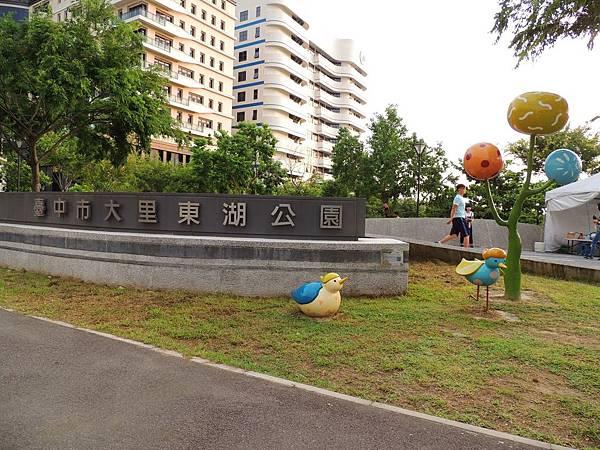 東湖公園_01 大里鳥.JPG