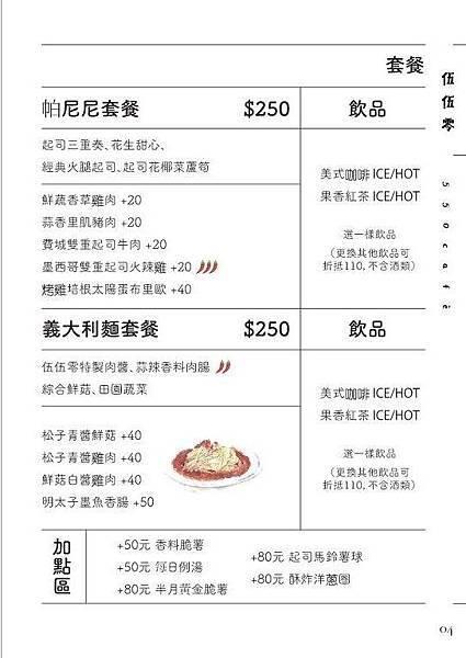 550_menu 04.jpg