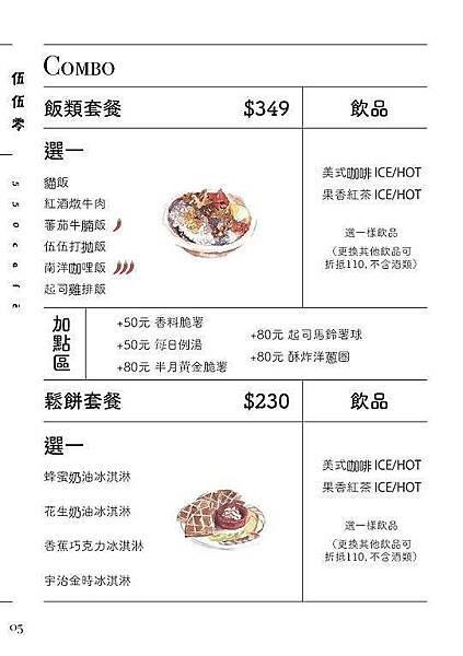 550_menu 05.jpg