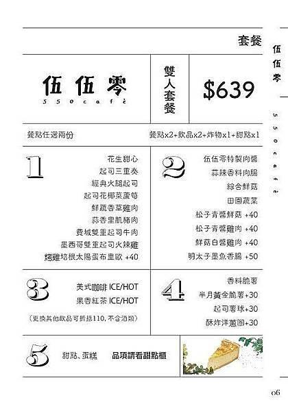 550_menu 06.jpg
