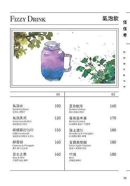 550_menu 12.jpg