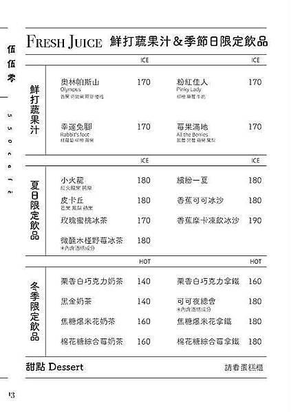 550_menu 13.jpg
