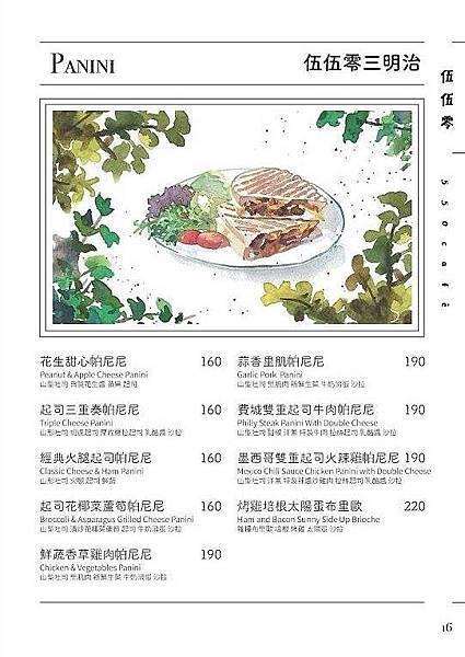 550_menu 16.jpg