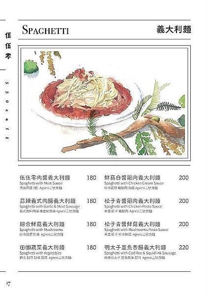550_menu 17.jpg