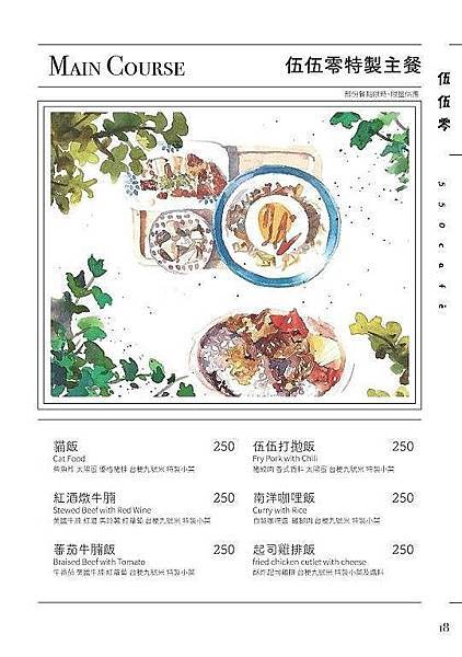 550_menu 18.jpg