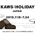 KAWS X Japan.jpg