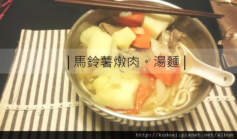 馬鈴薯燉肉湯麵2