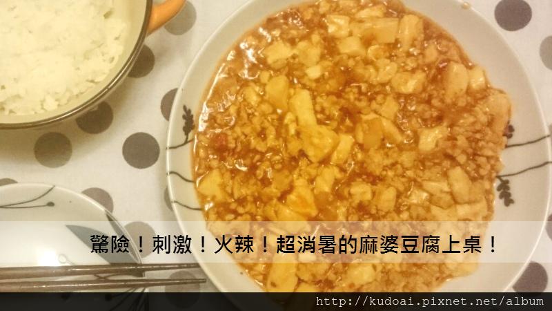 麻婆豆腐5