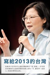 寫給2013的台灣