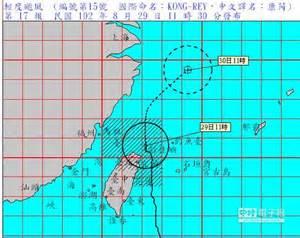 康芮颱風2