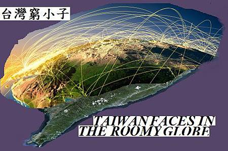 台灣面對廣闊全球