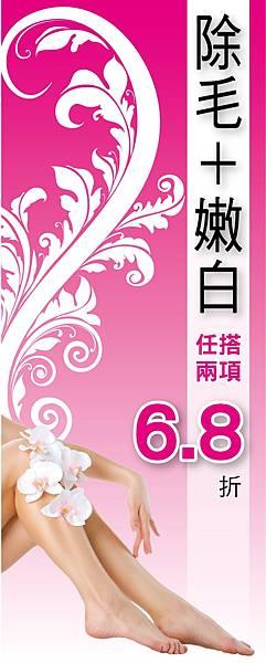 富舜-除毛2x5(直).jpg