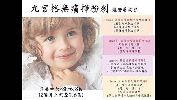 無痛掃粉刺上課課程除毛_181130_0001.jpg