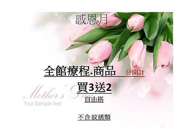 本月活動_200504_0009.jpg