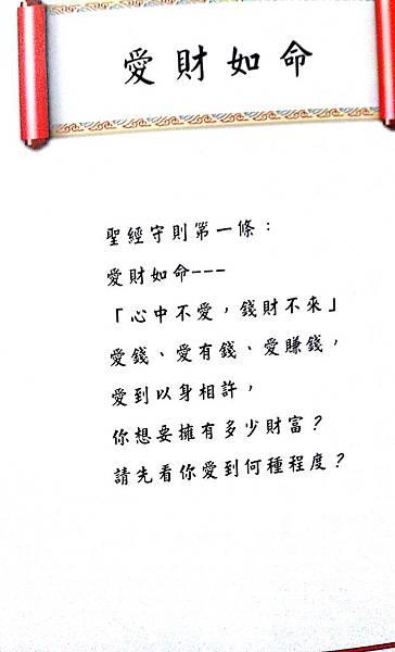 愛財如命-01