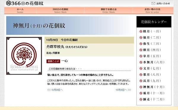 1029丹群草枝丸.JPG
