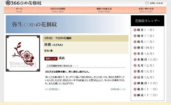 0303枝桃.JPG
