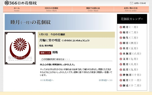 0117月輪に宵の明星.JPG