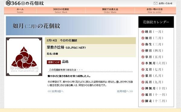 0214葉敷き捻椿.JPG