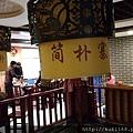 位於武昌白沙三路的簡朴寨特色餐廳