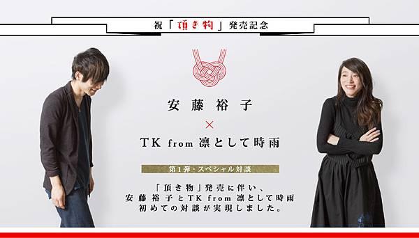 TK_interview.jpg