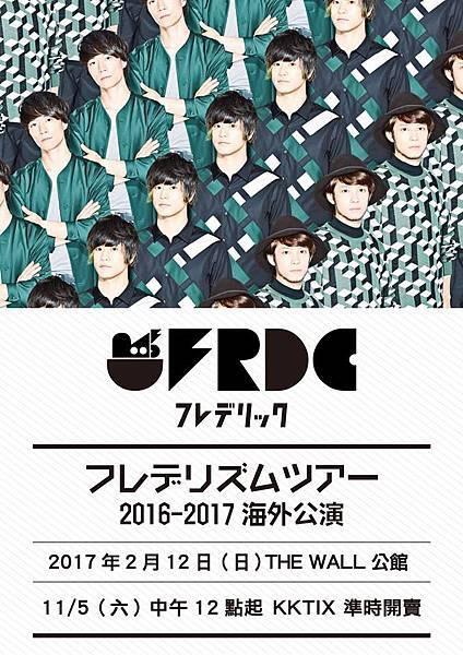 「FREDERIC RHYTHM TOUR 2016-2017」的圖片搜尋結果