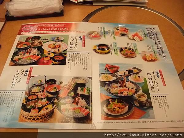 螃蟹樂道菜單