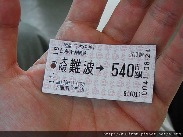 近鐵奈良線車票.jpg