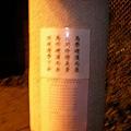 樑柱上的標語~