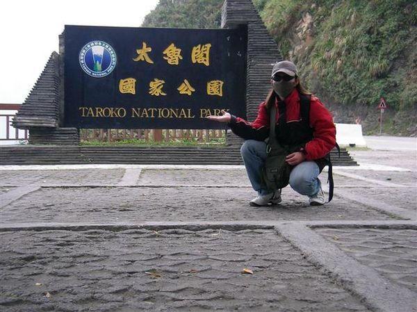 太魯閣國家公園指標