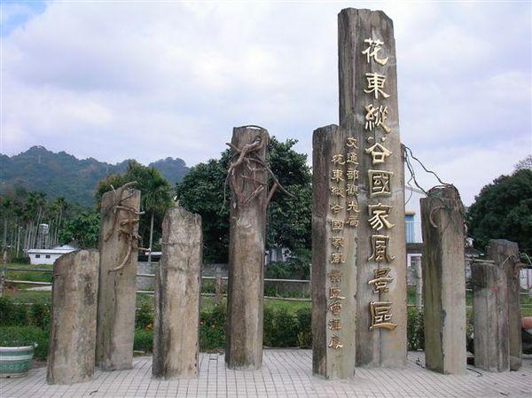 花東縱谷風景區~