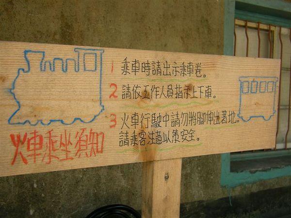 三義-勝興車站