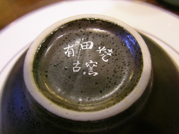 尋飽鍋物 (3).JPG