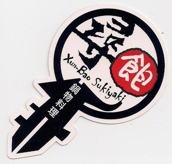 尋飽鍋物 (35).jpg