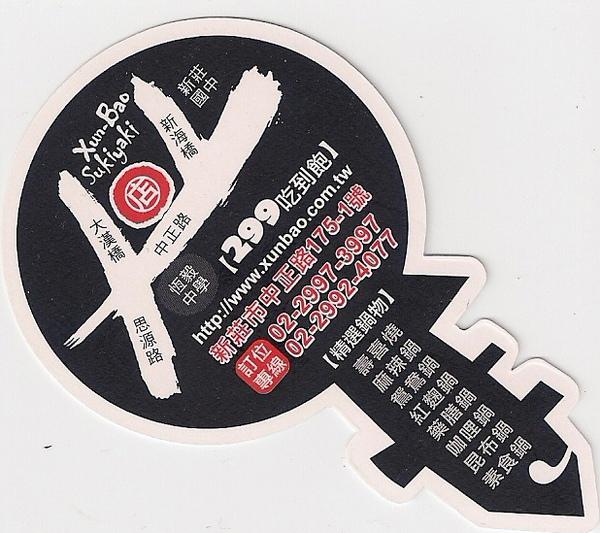 尋飽鍋物 (36).jpg