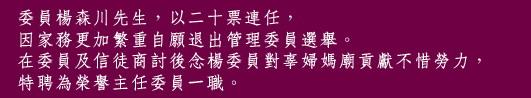 選委員.jpg