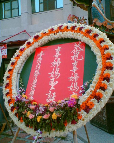 府城隍廟花圈.jpg