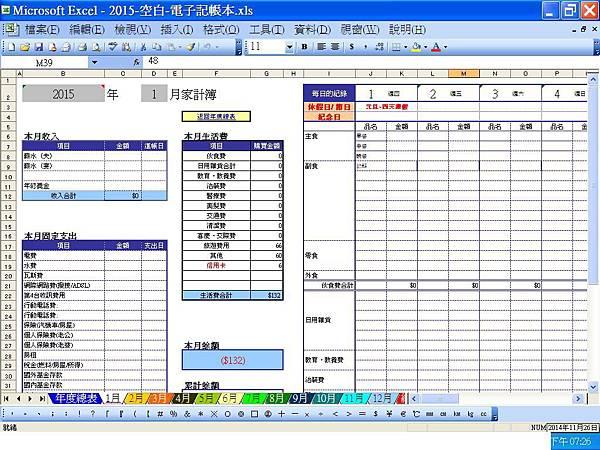 2015年EXCEL電子記帳本(104年記帳本)有農曆喔~~~
