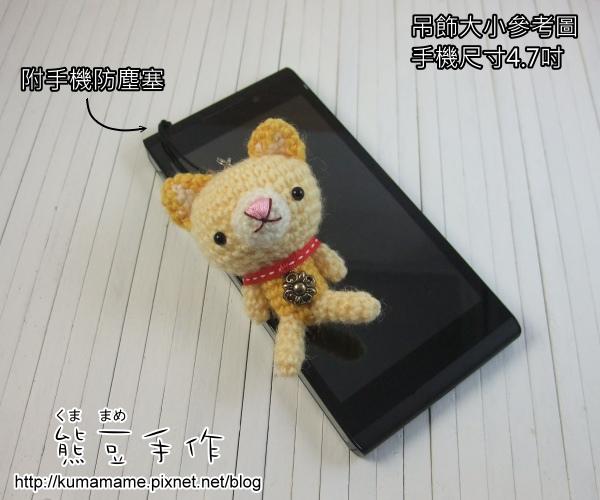 手機吊飾02