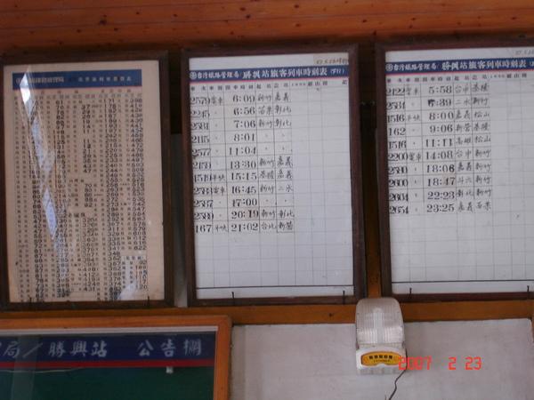 時刻表上的時間是勝興車站停駛的那一天