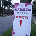 杜鵑花節還舉辦了學系博覽會