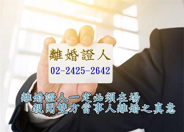 基隆離婚證人(02)2425-2642