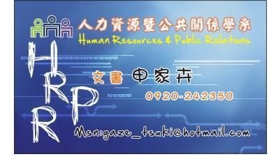 人力資源暨公共關係學系